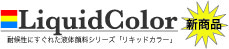 liquidcolor-rogo-new