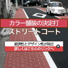 カラー舗装の決定打ストリートコート